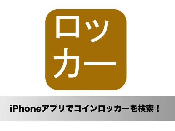 貴重品の紛失予防に大活躍!iPhoneアプリ「コインロッカー検索」が超便利!