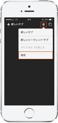 iPhoneアプリ「Google Chrome」データ使用量を最大50%節約する方法1