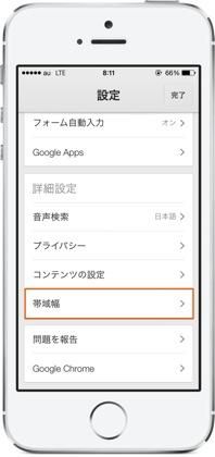 iPhoneアプリ「Google Chrome」データ使用量を最大50%節約する方法2