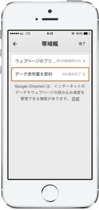 iPhoneアプリ「Google Chrome」データ使用量を最大50%節約する方法3
