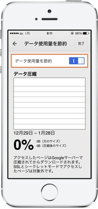 iPhoneアプリ「Google Chrome」データ使用量を最大50%節約する方法4