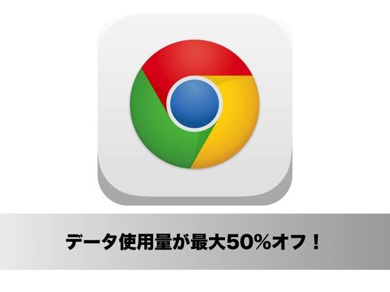 iPhoneアプリ「Google Chrome」のデータ使用量を最大50%節約する方法