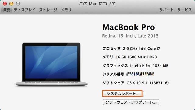Macにインストールしたアプリケーションの履歴を調べる方法4