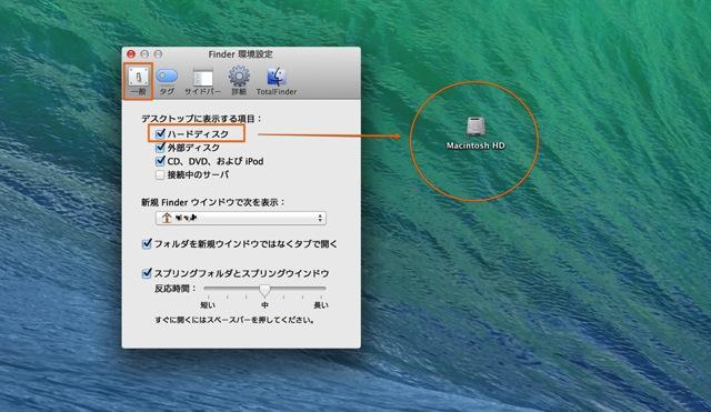 デスクトップ上にハードディスク(SSD)ドライブのアイコンを表示させる方法3