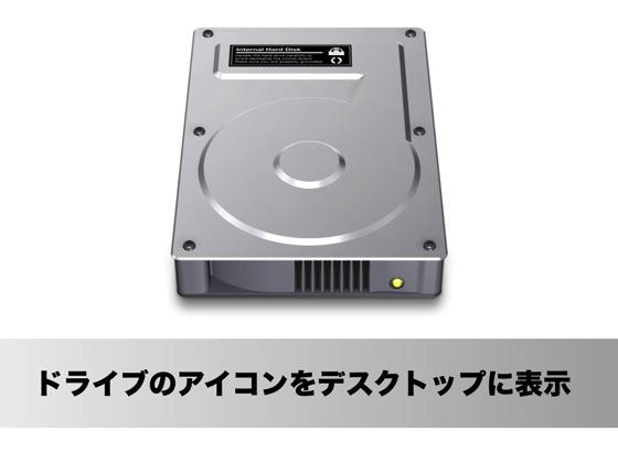 【Mac】デスクトップ上にハードディスク(SSD)ドライブのアイコンを表示させる方法