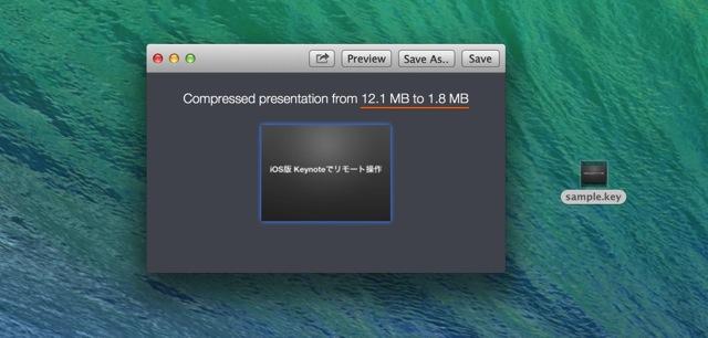 Keynoteのファイルサイズを劇的に圧縮する2つの方法5