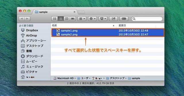 Quick Look(クイックルック)で複数ファイルを同時に見る方法2
