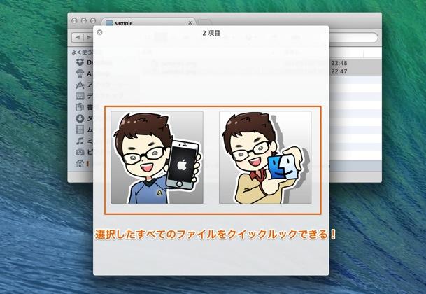 Quick Look(クイックルック)で複数ファイルを同時に見る方法4