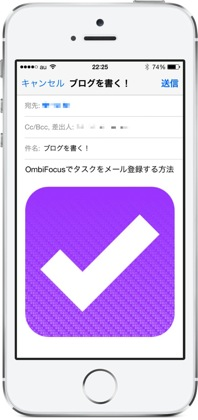 How to register action by e mail to omnifocus12 1