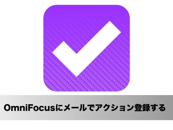 OmniFocusにメールでアクションを登録する方法