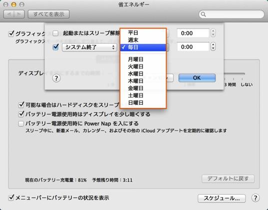 Macをスケジュール指定した日時に終了させる方法5