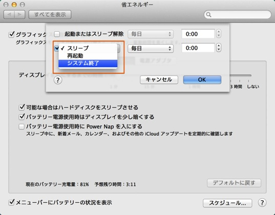 Macをスケジュール指定した日時に終了させる方法4