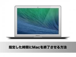 【Mac】Finderの動作が不安定なときは再起動してみよう。