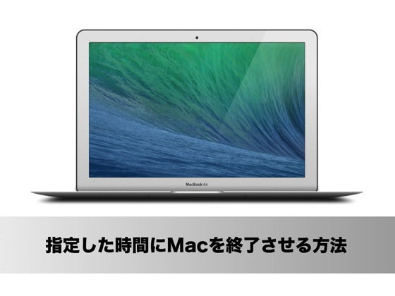 Macをスケジュール指定した日時に終了させる方法