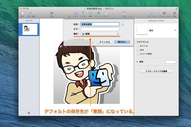 ファイルの保存先をデスクトップに指定する方法2