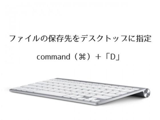 ファイルの保存先をデスクトップに指定するMacのショートカットキー