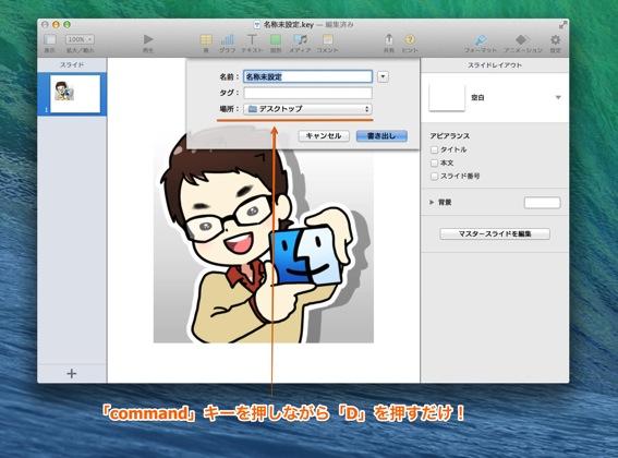 ファイルの保存先をデスクトップに指定する方法3