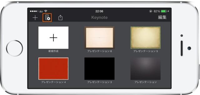 iOS版「Keynote」の新しいリモート機能でMac版「Keynote」のスライドショーを操作する方法1