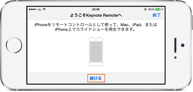 iOS版「Keynote」の新しいリモート機能でMac版「Keynote」のスライドショーを操作する方法2