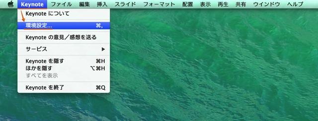 iOS版「Keynote」の新しいリモート機能でMac版「Keynote」のスライドショーを操作する方法4