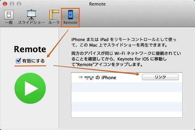 iOS版「Keynote」の新しいリモート機能でMac版「Keynote」のスライドショーを操作する方法5