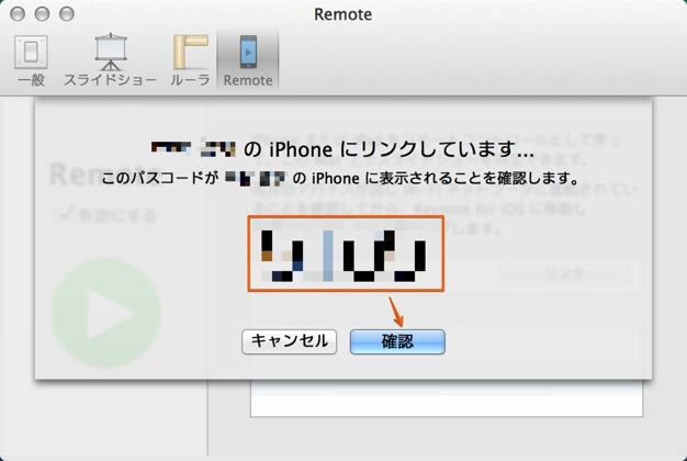 iOS版「Keynote」の新しいリモート機能でMac版「Keynote」のスライドショーを操作する方法6