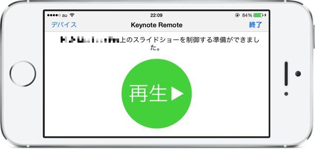 iOS版「Keynote」の新しいリモート機能でMac版「Keynote」のスライドショーを操作する方法7
