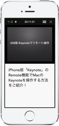 iOS版「Keynote」の新しいリモート機能でMac版「Keynote」のスライドショーを操作する方法8