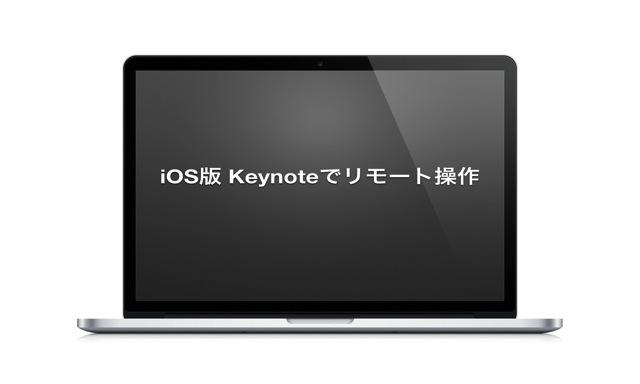 iOS版「Keynote」の新しいリモート機能でMac版「Keynote」のスライドショーを操作する方法9