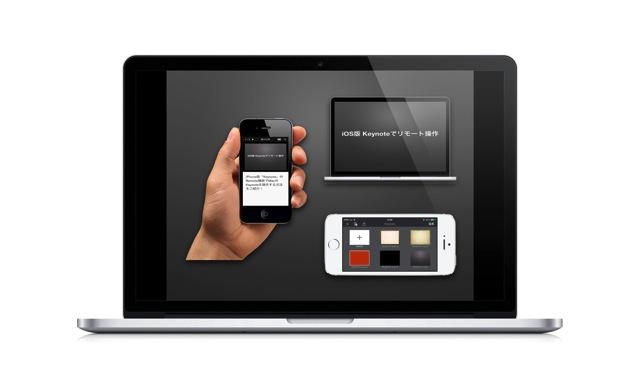 iOS版「Keynote」の新しいリモート機能でMac版「Keynote」のスライドショーを操作する方法11