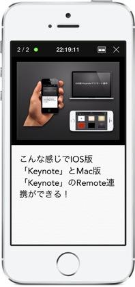 iOS版「Keynote」の新しいリモート機能でMac版「Keynote」のスライドショーを操作する方法10