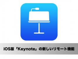 Apple、iCloudの新機能「iCloudブックマーク」を準備中か?