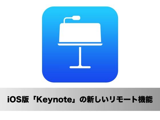 iOS版「Keynote」の新しいリモート機能でMac版「Keynote」のスライドショーを操作する方法