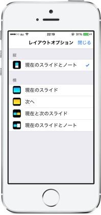 iOS版「Keynote」の新しいリモート機能でMac版「Keynote」のスライドショーを操作する方法13