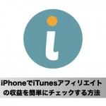 PHG版iTunesアフィリエイトの収益をひと目でチェックできるiPhoneアプリ「iReport Lite」