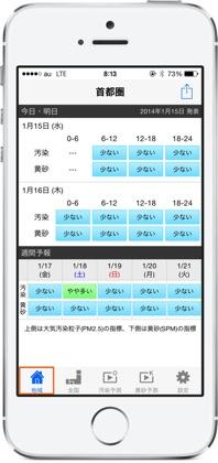 PM2.5と黄砂の予報をスピーディーにチェックできるiPhoneアプリ「大気汚染予報」4