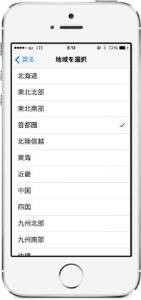PM2.5と黄砂の予報をスピーディーにチェックできるiPhoneアプリ「大気汚染予報」3