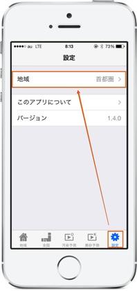 PM2.5と黄砂の予報をスピーディーにチェックできるiPhoneアプリ「大気汚染予報」2