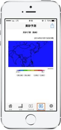 PM2.5と黄砂の予報をスピーディーにチェックできるiPhoneアプリ「大気汚染予報」7