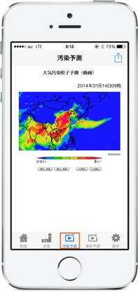 PPM2.5と黄砂の予報をスピーディーにチェックできるiPhoneアプリ「大気汚染予報」6