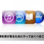 iTunesアフィリエイトプログラム(PHG)の報酬を受け取るためにやっておくべき手続き