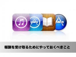iTunesアフィリエイトプログラム(PHG)の導入・銀行口座登録・報酬受け取り方法のまとめ