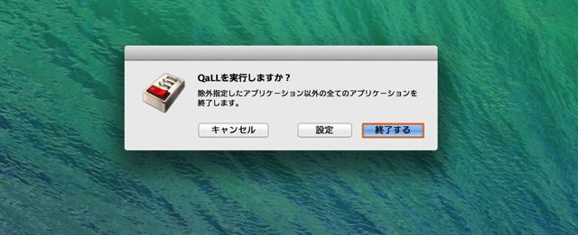 すべてのMacアプリを一瞬で終了できる「Qall」3