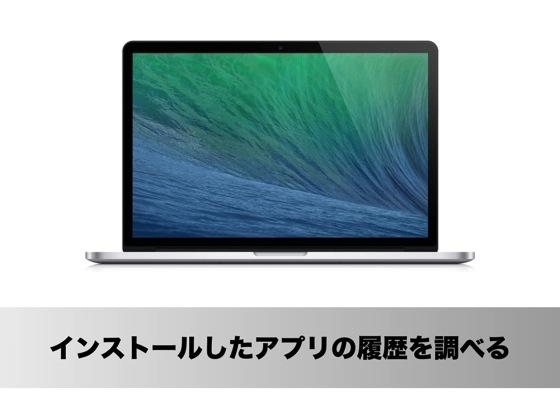 Macにインストールしたアプリケーションの履歴を調べる方法