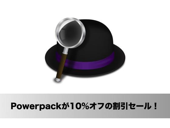 急げ!Mac用アプリケーションランチャー「Alfred」のPowerpackが期間限定でディスカウントセールを実施中!