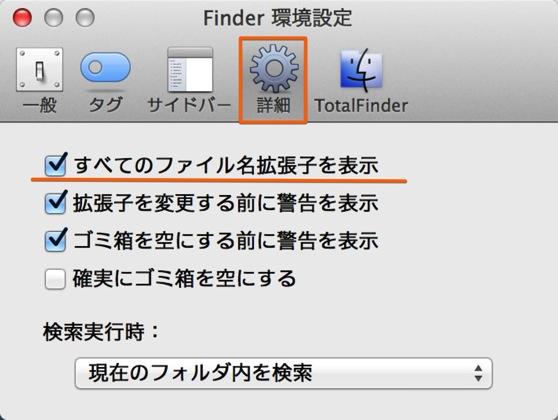 ファイルの拡張子3