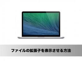 Macのコンピュータ名を変更する方法