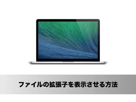 【Mac】ファイルの拡張子を表示させる方法