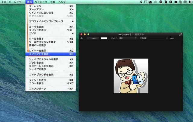 Pixelmatorで画像をモザイク処理する方法2
