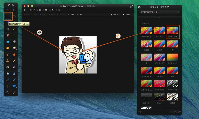 Pixelmatorで画像をモザイク処理する方法3